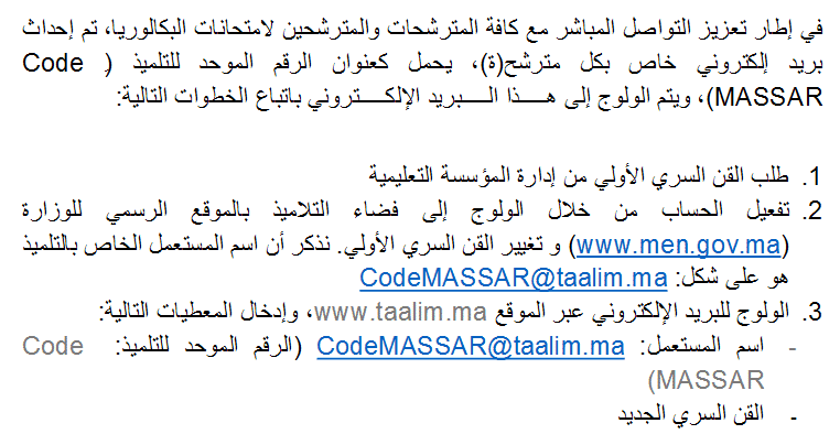 codemassar - نتائج البكالوريا 2018 بالمغرب موجودة هنا الدورة العادية