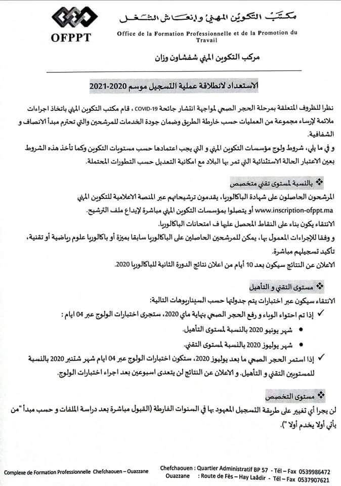 التسجيل في التكوين المهني 2020/2021