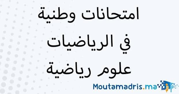 امتحانات وطنية في الرياضيات علوم رياضية مع التصحيح - Moutamadris.ma