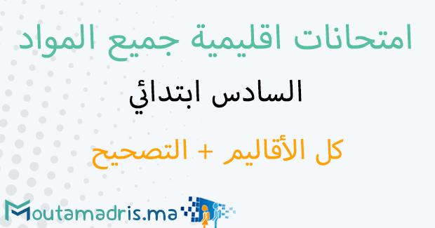 امتحانات اقليمية في اللغة العربية السادس ابتدائي