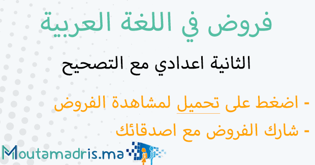 فروض اللغة العربية الثانية اعدادي مع التصحيح