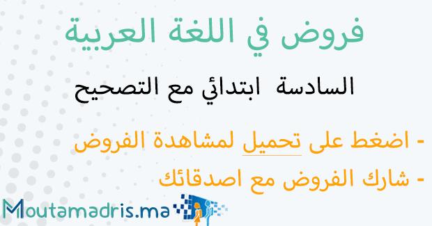 فروض اللغة العربية المستوى السادس ابتدائي مع التصحيح