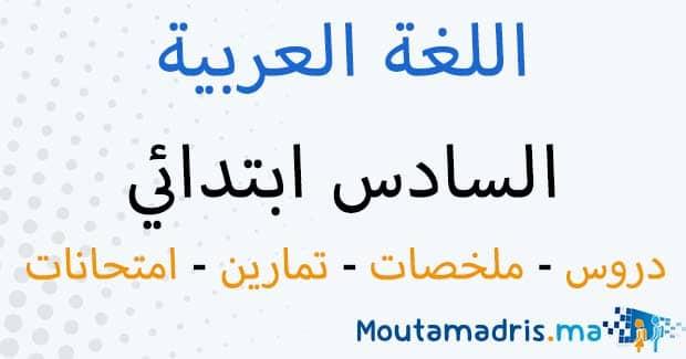 ملخصات دروس اللغة العربية السادس ابتدائي