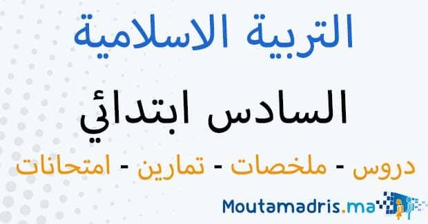 ملخصات دروس التربية الإسلامية السادس ابتدائي