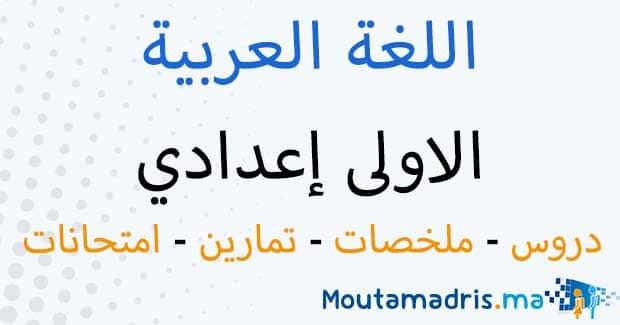 ملخصات دروس اللغة العربية للسنة الاولى اعدادي