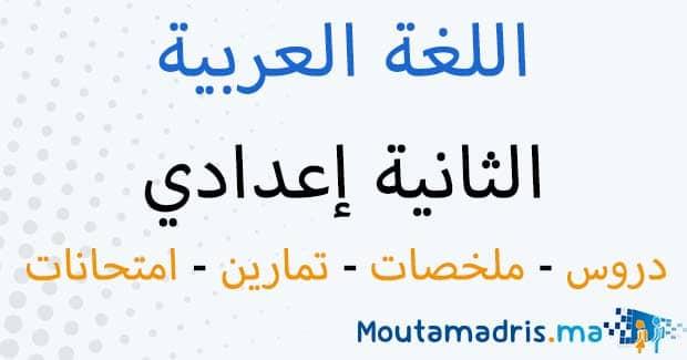 ملخصات دروس اللغة العربية الثانية اعدادي