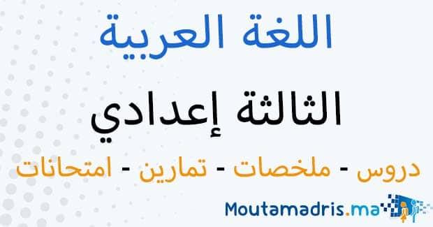ملخصات دروس اللغة العربية الثالثة اعدادي