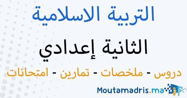 ملخصات دروس التربية الاسلامية الثانية اعدادي