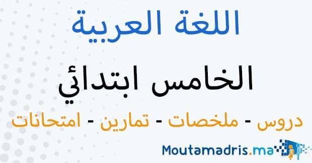 ملخصات دروس اللغة العربية الخامس ابتدائي