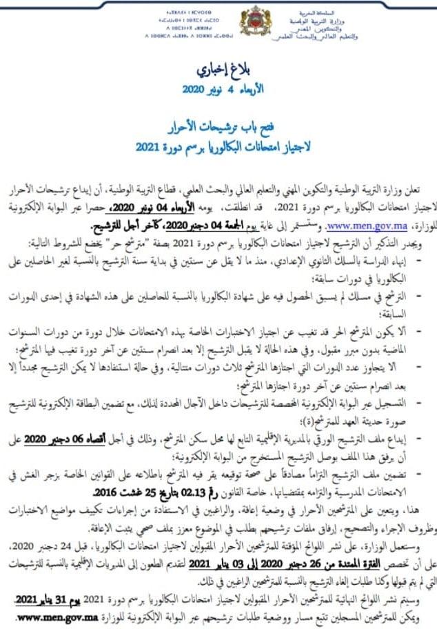 باك حر 2021 المغرب