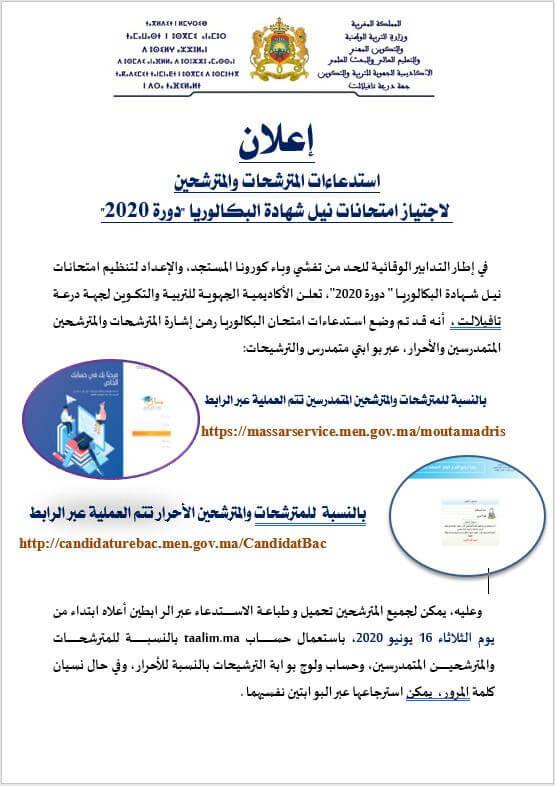 استدعاء امتحان البكالوريا 2020 Taalim.ma