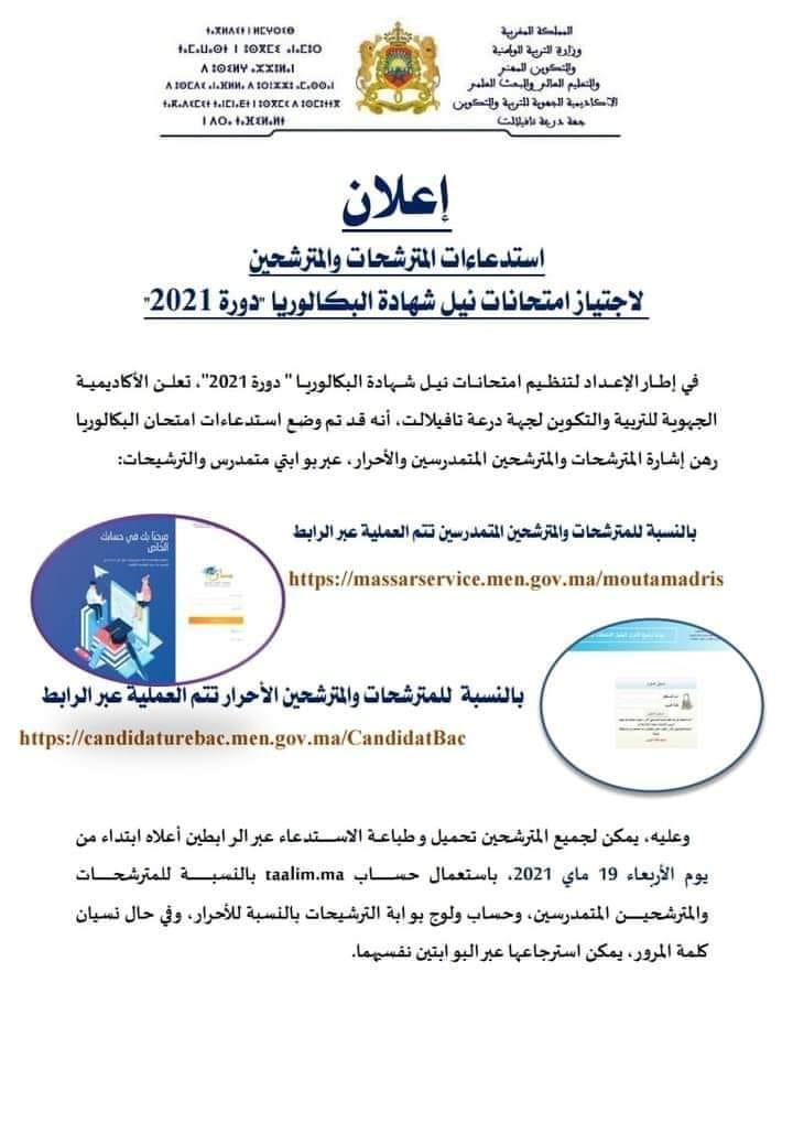 سحب استدعاء امتحان البكالوريا 2021 عبر Taalim.ma
