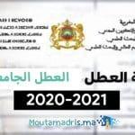 لائحة العطل الجامعية 2020-2021