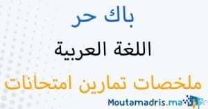 باك حر اللغة العربية