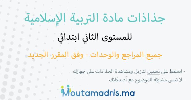 جذاذات مادة التربية الإسلامية للمستوى الثاني ابتدائي