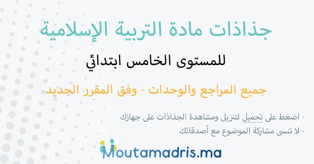 جذاذات مادة التربية الإسلامية للمستوى الخامس ابتدائي