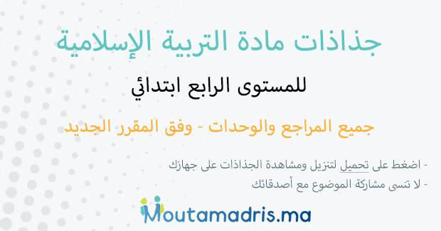 جذاذات مادة التربية الإسلامية للمستوى الرابع ابتدائي