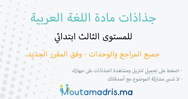 جذاذات مادة اللغة العربية للمستوى الثالث ابتدائي