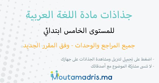 جذاذات مادة اللغة العربية للمستوى الخامس ابتدائي