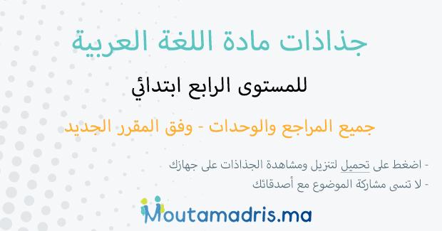 جذاذات مادة اللغة العربية للمستوى الرابع ابتدائي