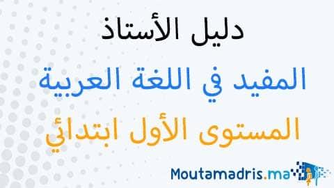دليل الأستاذ المفيد في اللغة العربية المستوى الاول 2019-2020