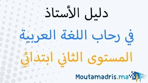 دليل الأستاذ في رحاب اللغة العربية المستوى الثاني 2019-2020
