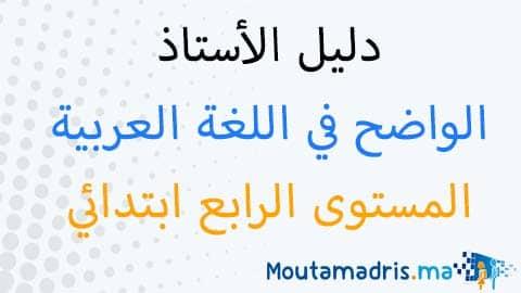 دليل الأستاذ الواضح في اللغة العربية المستوى الرابع 2019-2020