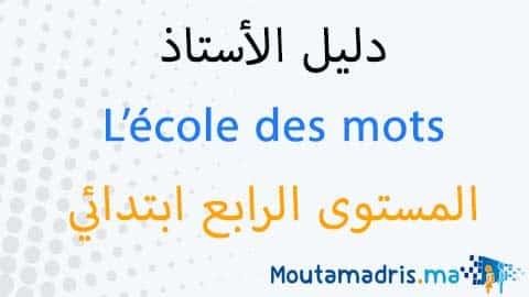 دليل الأستاذ L'école des mots Français المستوى الرابع 2019-2020