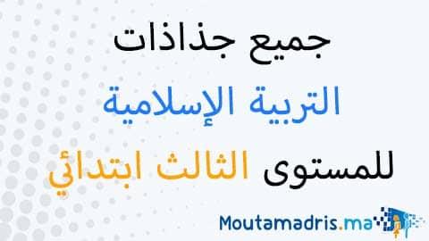جذاذات مادة التربية الإسلامية للمستوى الثالث ابتدائي