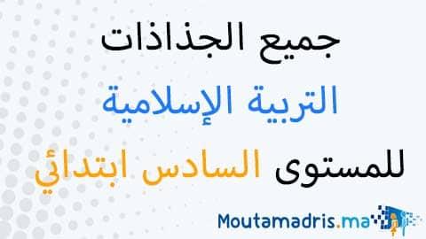 جذاذات مادة التربية الإسلامية للمستوى السادس ابتدائي