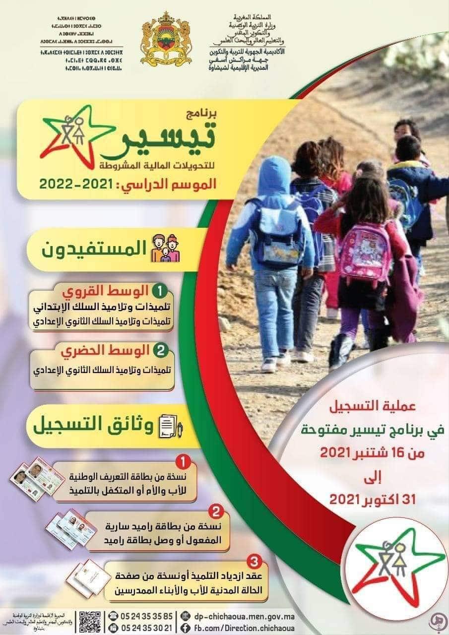 برنامج تيسير 2021-2022
