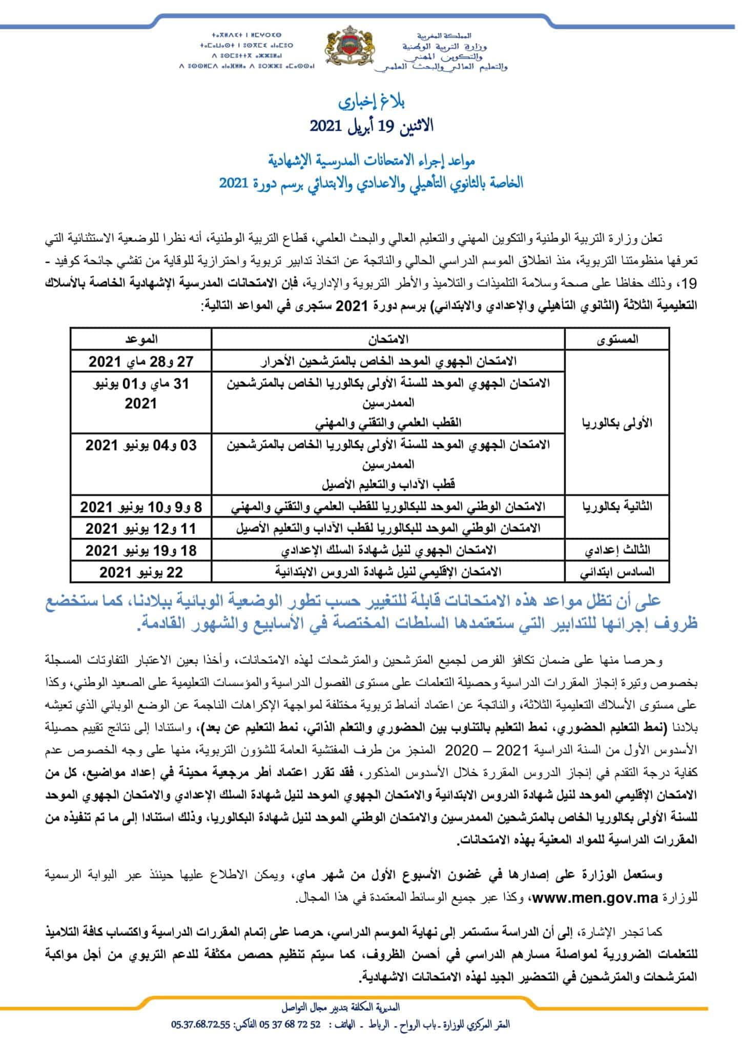 تاريخ اجتياز الامتحان الاقليمي السادسة ابتدائي 2021