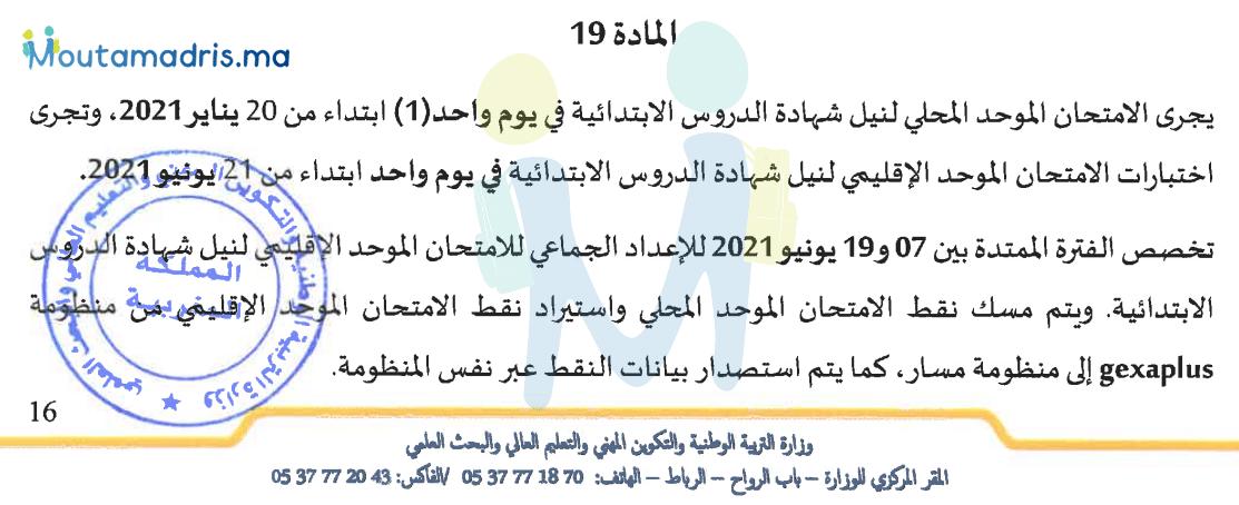 نتائج الامتحان الاقليمي الموحد السادس ابتدائي 2021