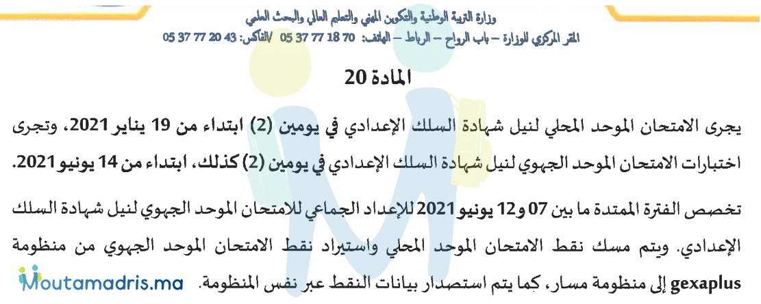 نتائج الامتحان الجهوي الموحد الثالثة اعدادي 2021