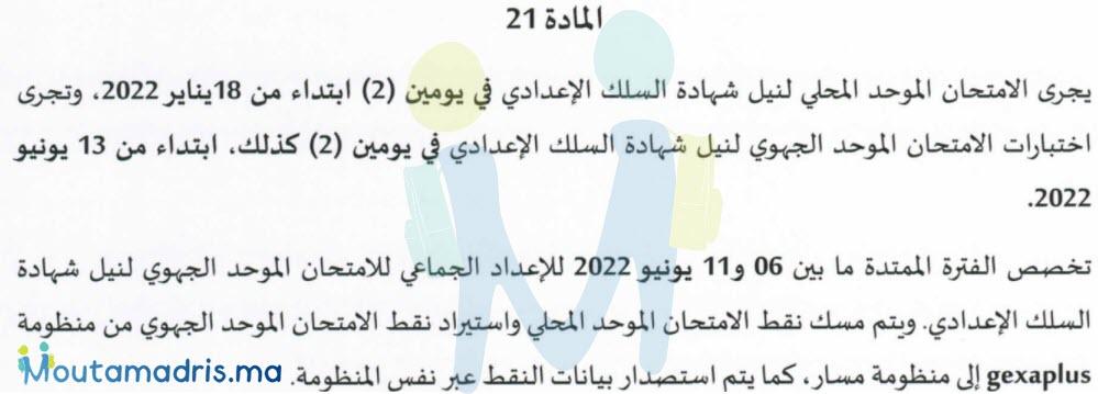 نتائج الامتحان الجهوي الموحد الثالثة اعدادي 2022