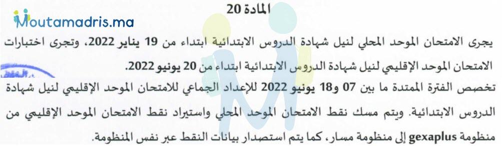 نتائج الامتحان الموحد الاقليمي السادس ابتدائي 2022