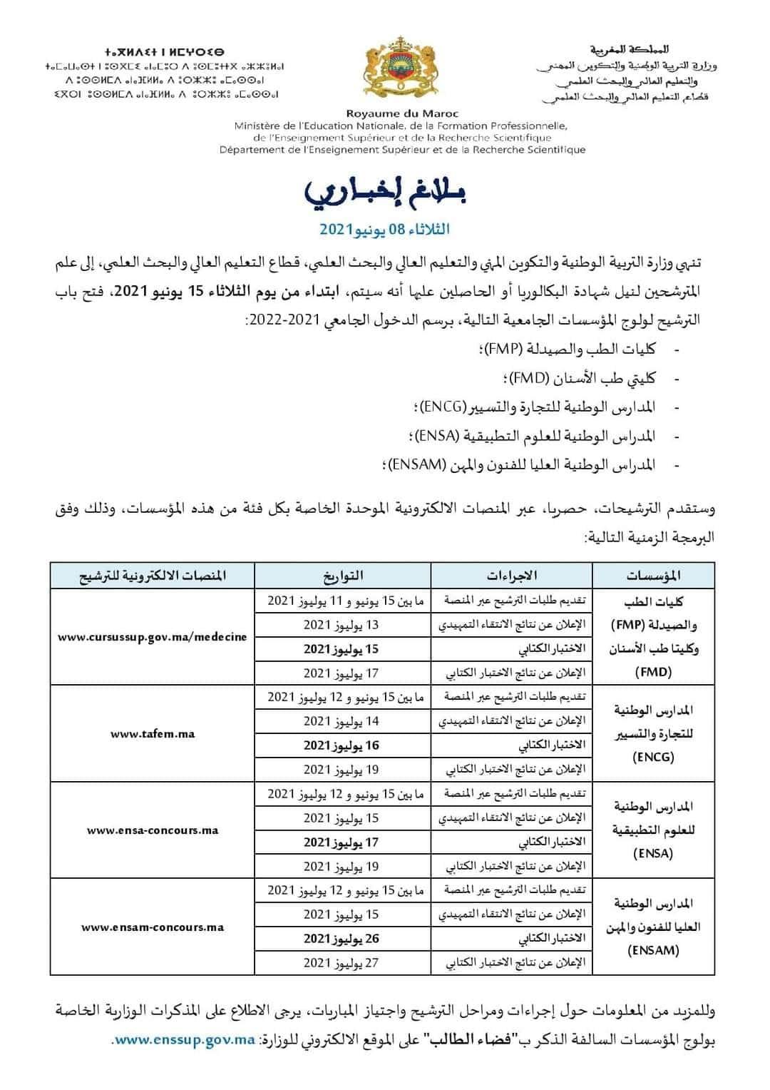 Inscription Concours ENSAM 2021-2022 sur ensam-concours.ma