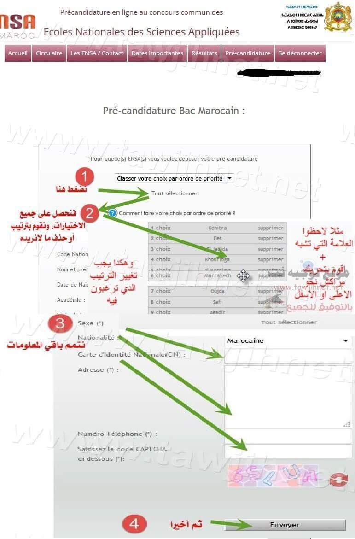 Inscription Concours ENSA 2021-2022
