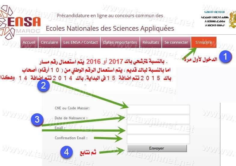Inscription Concours ENSA 2021-2022 sur ensa-concours.ma