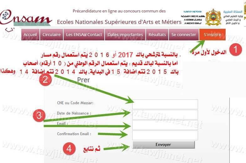 Inscription ENSAM 2021-2022 sur ensam-concours.ma