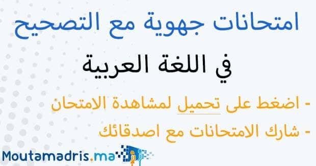 امتحانات جهوية في اللغة العربية اولى باك
