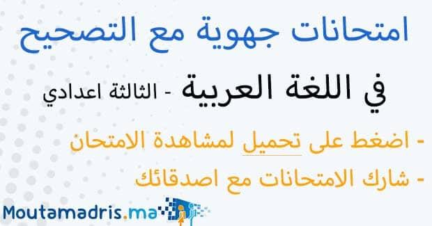 امتحانات جهوية في اللغة العربية الثالثة اعدادي