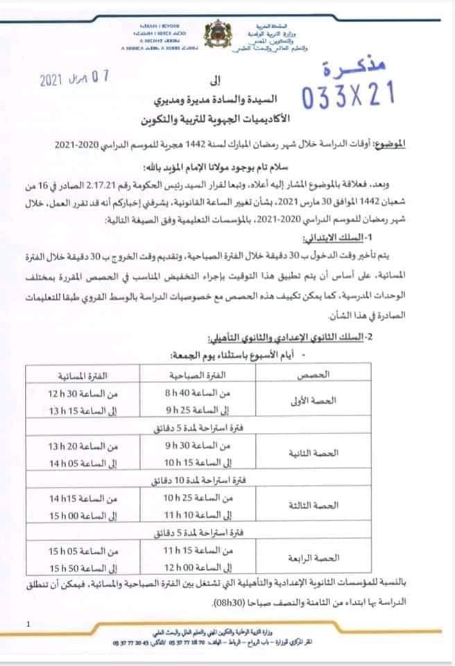 اوقات الدراسة في شهر رمضان 2021