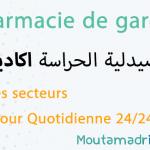 Pharmacie de garde Agadir