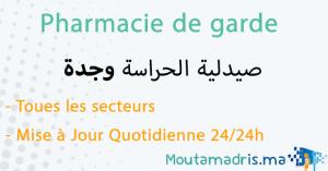 Pharmacie de garde Oujda