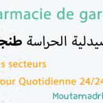 Pharmacie de garde Tanger