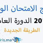Taalim.ma : Les Résultats BAC 2019 au Maroc