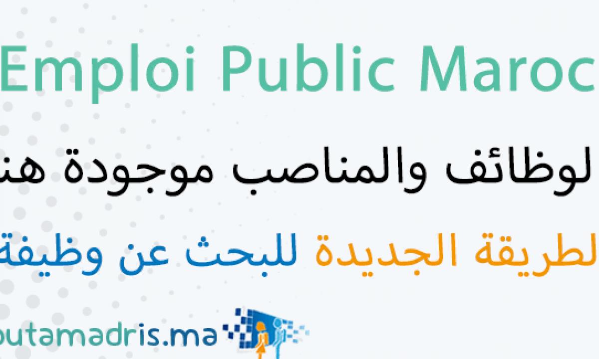 Emploi Public Maroc 2020 الوظائف والمناصب موجودة هنا Moutamadris Ma