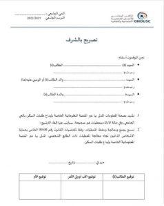 التسجيل في الحي الجامعي 2021-2022