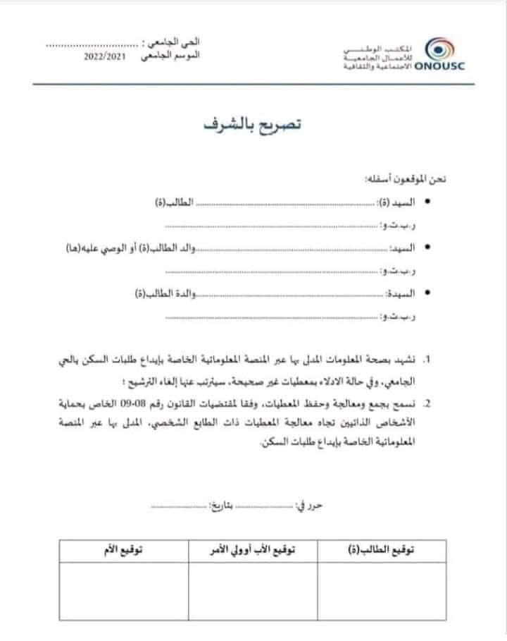 التصريح بالشرف للتسجيل في الحي الجامعي